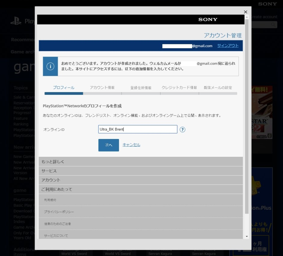 How To Buy from JP PSN – BK Brent's Game Guides
