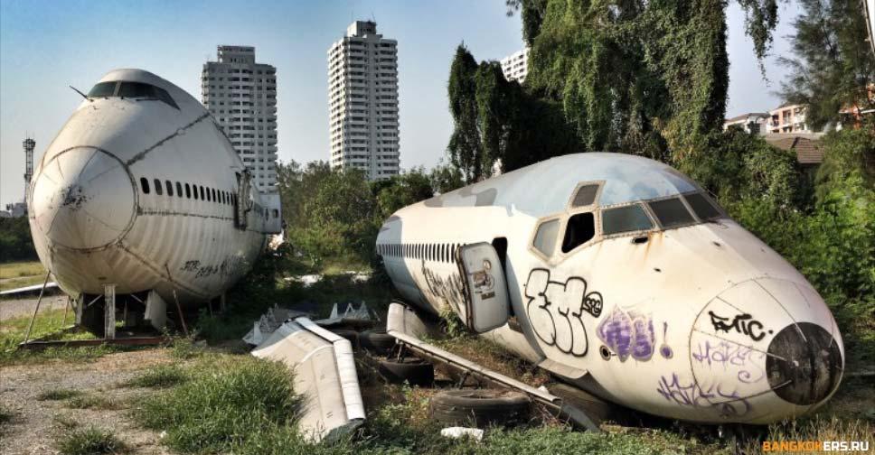 Экскурсия на кладбище самолетов в Бангкоке с частным гидом.