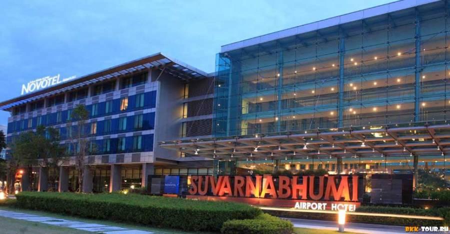 ★★★★★ NOVOTEL BANGKOK SUVARNABHUMI AIRPORT