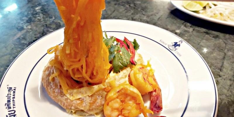 【2020米其林曼谷小吃】鬼門炒粿條THIPSAMAI、曼谷第一名店,銅板價帶你吃遍曼谷美食