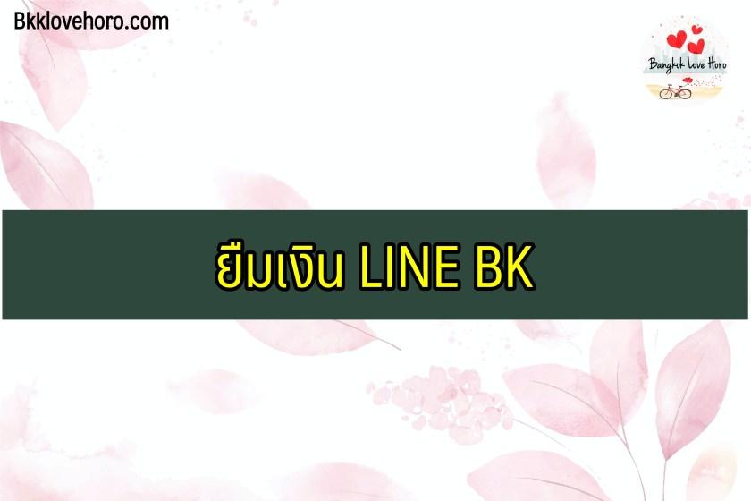 ยืมเงิน LINE BK ยืมเงินด่วน 5000 บาท