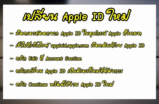วิธีสมัคร Apple ID ใหม่ เครื่องเก่า