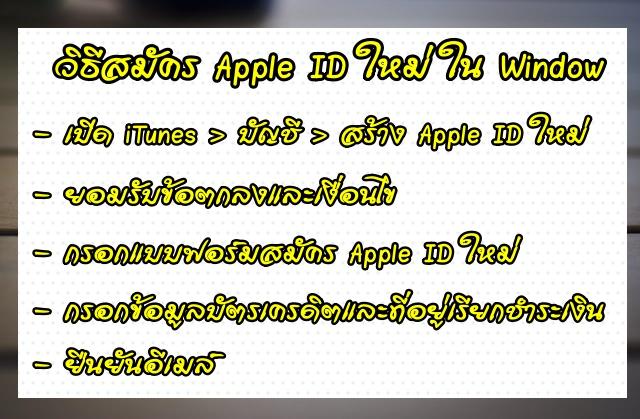 วิธีสมัคร Apple ID ใหม่ ในคอม