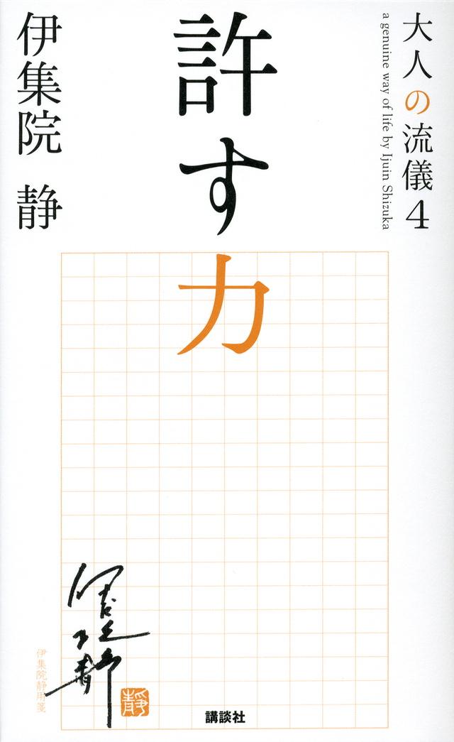 『あさいあみ写真集『BEGIN』』(佐藤 健) 講談社BOOK倶楽部