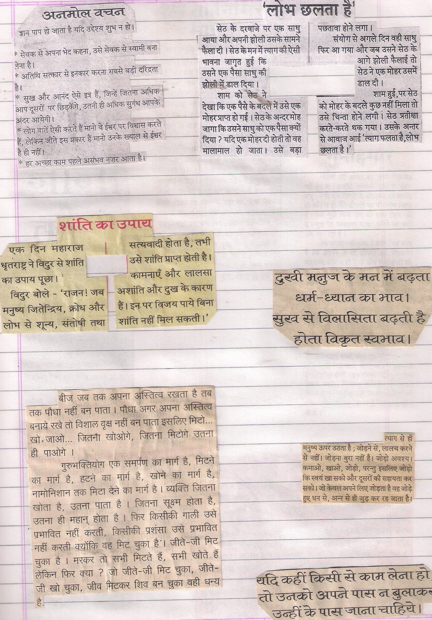Anmol Vachan Lobh Chalta Hai Shanti Ka Upaay Hindi