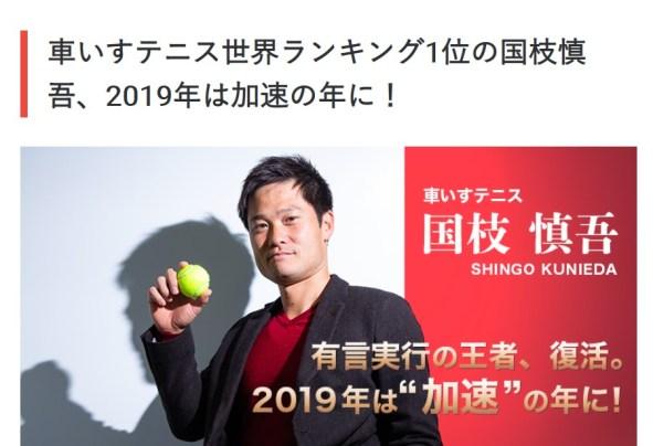 車いすテニス世界ランキング1位の国枝慎吾