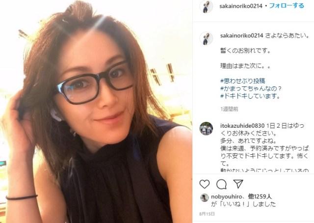酒井法子 Instagram