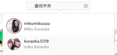 倉岡未来容疑者 Instagram