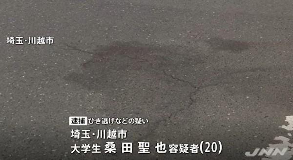 【埼玉県川越市】ひき逃げで桑田聖也を逮捕