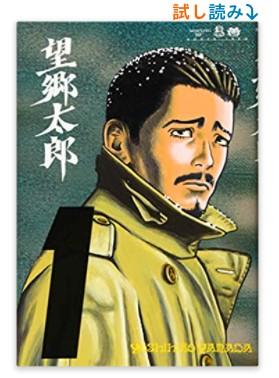 望郷太郎 1巻