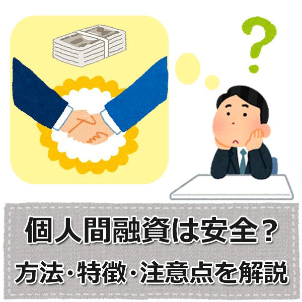 本当にお金を貸してくれる人?個人間融資の安全性と口コミ・注意点