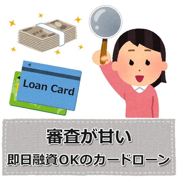即日融資のカードローン|審査が甘い(通りやすい)のは?