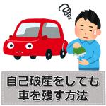 自己破産後に車を残す方法【どうしても必要な場合は?】