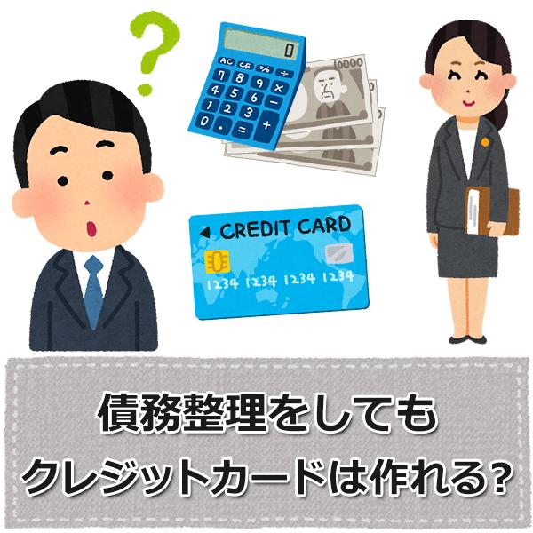 債務整理・任意整理をしても作れるクレジットカードはある?審査のときの注意点