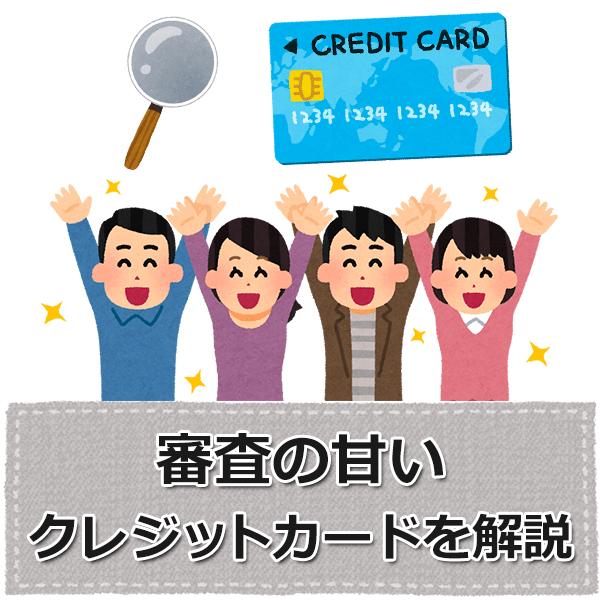 審査の甘いクレジットカード、審査に通るポイントを解説