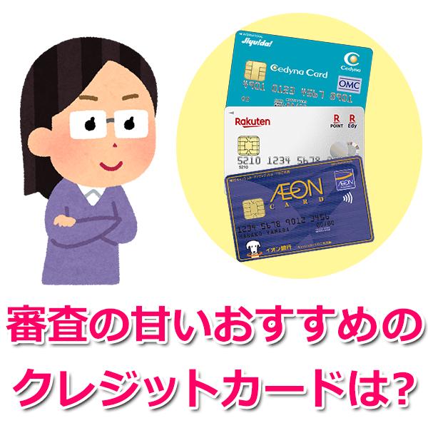 審査の甘いクレジットカード3選