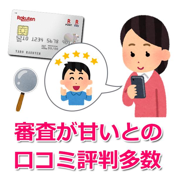 2.審査結果まで最短即日「楽天カード」