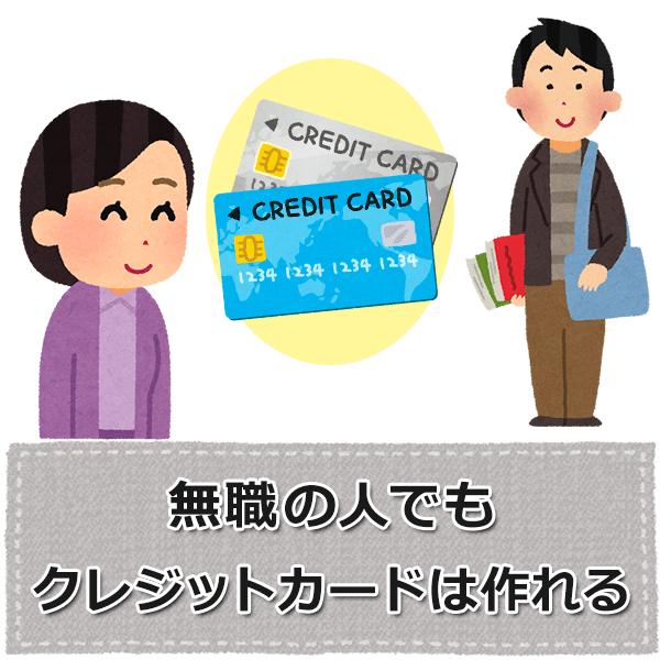 無職でも作れるクレジットカード!審査や作り方を解説