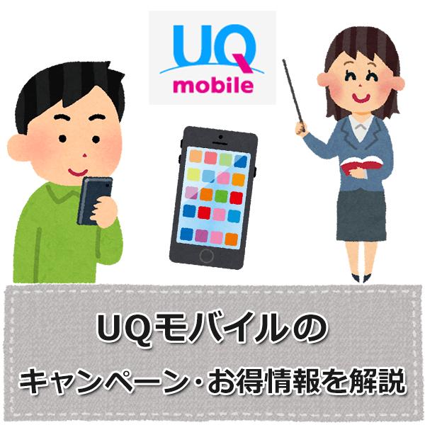 格安スマホ「UQモバイル」キャッシュバックキャンペーン・お得情報!iphoneは使える?