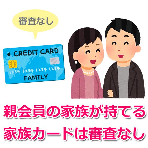 家族カードなら審査なしで作れる