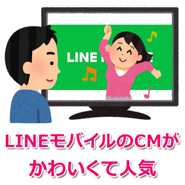 本田翼さん出演のラインモCMが人気