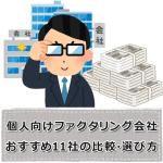 個人向け給料ファクタリング!おすすめ11社の比較、選び方、口コミ(給与・売掛債権の現金化)