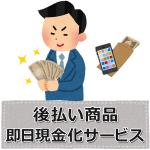 後払い商品即日現金化サービス【日本初】