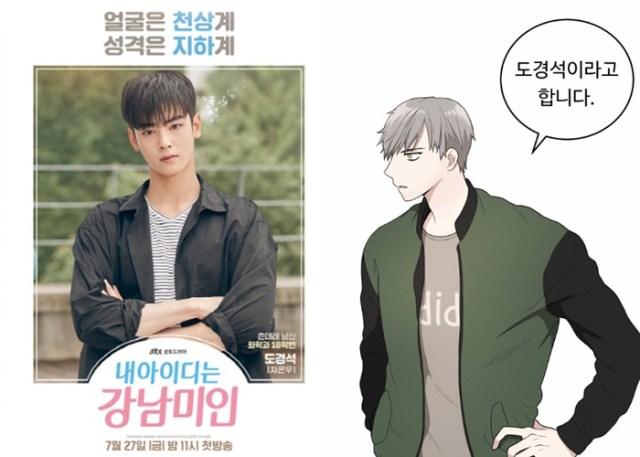 my-id-gangnam-beauty-cha-eun-woo-do-kyungsuk-200.jpg