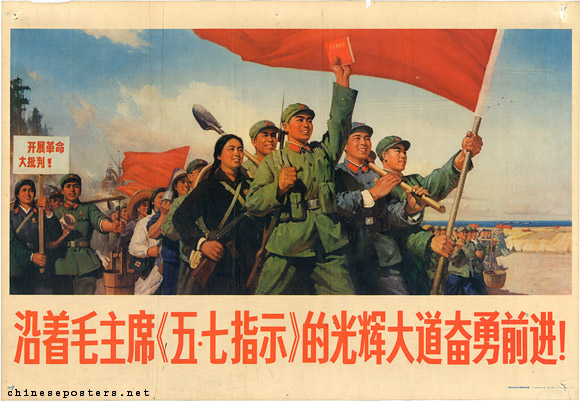propaganda poster from Chinese Cultural Revolution, 1971