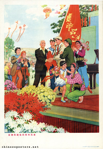 chinese tawainese reunification