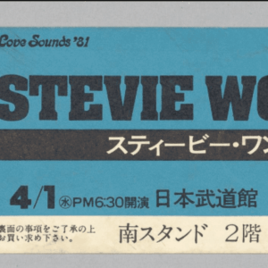 A ticket for a 1981 performance by Stevie Wonder in Japan.