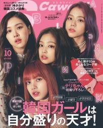 BLACKPINK For S Cawaii Magazine