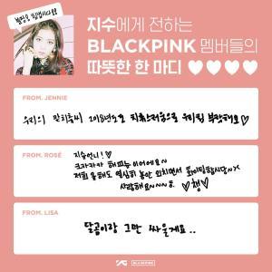 Jisoo cheering message