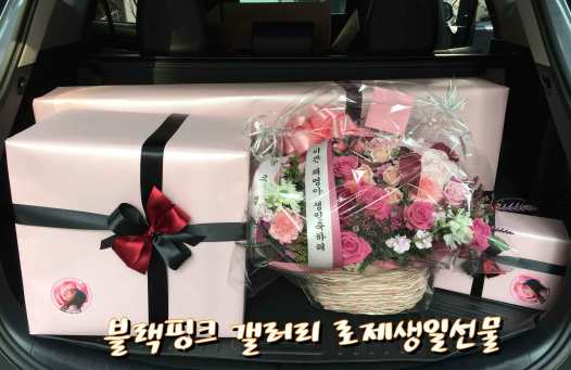 Blackpink Rose Birthday Gifts Rosie Posie Day February 11, 2018 5