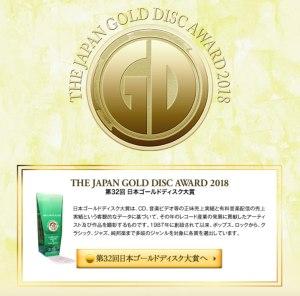 Japan-Gold-Disc-Award-2018