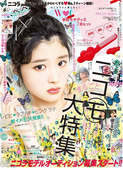 Blackpink Lisa Nicola Japan Magazine June 2018 Issue