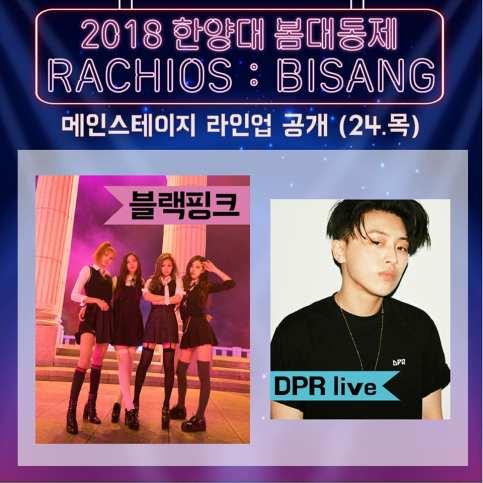 Blackpink Hanyang University Festival 2018 poster