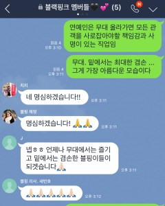 YG and Blackpink members chat room english 4