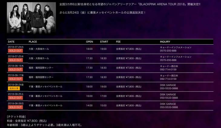 Blackpink-Japan-Arena-Tour-Officially-Sold-Out