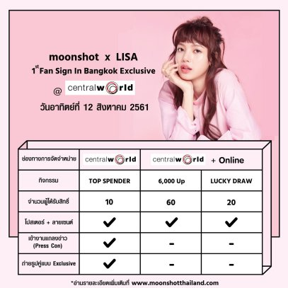 BLACKPINK Lisa moonshot fan sign event bangkok thailand 3