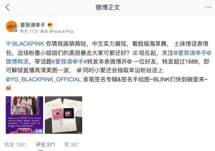 BLACKPINK-Photo-Weibo-Live
