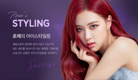 BLACKPINK-Rose-OLENS-Commercial-Photo-2