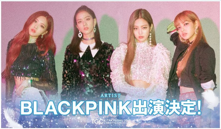 BLACKPINK-Tokyo-Girls-Collection-2018 kitakyushu