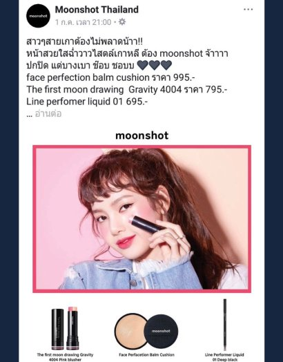Blackpink lisa moonshot thailand