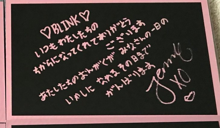 BLACKPINK Jennie Message DDU DU DDU DU Japanese version