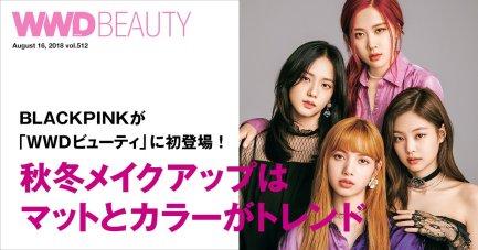 BLACKPINK WWD Beauty Japan Magazine Photoshoot