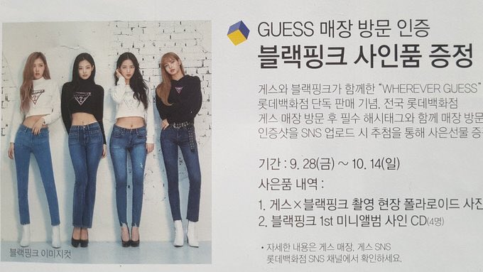 BLACKPINK GUESS LOTTE Department Store