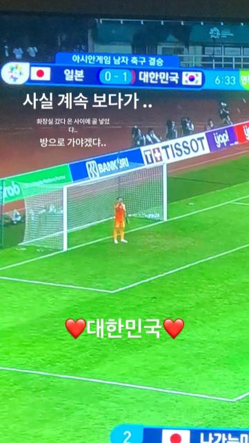 BLACKPINK Jisoo Instagram Story 1 September 2018 South Korea Football wins Asian Games 3