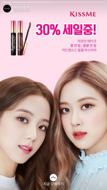 1-BLACKPINK-Jisoo-Rose-Kiss-Me-Makeup-Brand