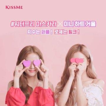 8-BLACKPINK-Jisoo-Rose-Kiss-Me-Makeup-Brand